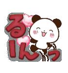 【くっきり大きな文字!】秋パンダ(個別スタンプ:16)