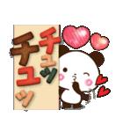 【くっきり大きな文字!】秋パンダ(個別スタンプ:20)