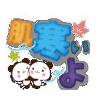 【くっきり大きな文字!】秋パンダ(個別スタンプ:24)