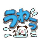 【くっきり大きな文字!】秋パンダ(個別スタンプ:28)