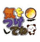 【くっきり大きな文字!】秋パンダ(個別スタンプ:31)