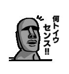 しゃべるモアイ2~イッパイ日本語覚エタヨ~(個別スタンプ:05)