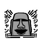 しゃべるモアイ2~イッパイ日本語覚エタヨ~