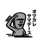 しゃべるモアイ2~イッパイ日本語覚エタヨ~(個別スタンプ:08)