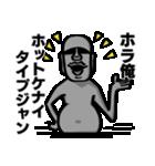 しゃべるモアイ2~イッパイ日本語覚エタヨ~(個別スタンプ:15)