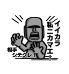 しゃべるモアイ2~イッパイ日本語覚エタヨ~(個別スタンプ:18)