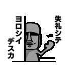 しゃべるモアイ2~イッパイ日本語覚エタヨ~(個別スタンプ:21)