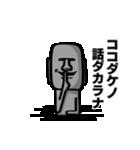 しゃべるモアイ2~イッパイ日本語覚エタヨ~(個別スタンプ:23)
