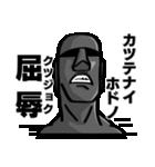 しゃべるモアイ2~イッパイ日本語覚エタヨ~(個別スタンプ:32)