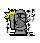 しゃべるモアイ2~イッパイ日本語覚エタヨ~(個別スタンプ:33)