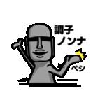 しゃべるモアイ2~イッパイ日本語覚エタヨ~(個別スタンプ:36)