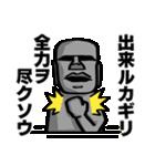 しゃべるモアイ2~イッパイ日本語覚エタヨ~(個別スタンプ:38)