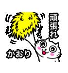 かおり専用カオリが使う用の名前スタンプ(個別スタンプ:01)