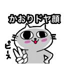 かおり専用カオリが使う用の名前スタンプ(個別スタンプ:02)