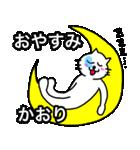 かおり専用カオリが使う用の名前スタンプ(個別スタンプ:03)