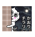 かおり専用カオリが使う用の名前スタンプ(個別スタンプ:04)