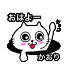かおり専用カオリが使う用の名前スタンプ(個別スタンプ:05)