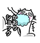 かおり専用カオリが使う用の名前スタンプ(個別スタンプ:07)