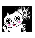 かおり専用カオリが使う用の名前スタンプ(個別スタンプ:10)