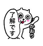 かおり専用カオリが使う用の名前スタンプ(個別スタンプ:11)