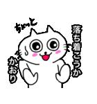 かおり専用カオリが使う用の名前スタンプ(個別スタンプ:15)
