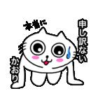 かおり専用カオリが使う用の名前スタンプ(個別スタンプ:18)
