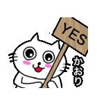 かおり専用カオリが使う用の名前スタンプ(個別スタンプ:20)