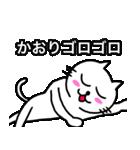 かおり専用カオリが使う用の名前スタンプ(個別スタンプ:28)