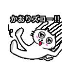 かおり専用カオリが使う用の名前スタンプ(個別スタンプ:32)