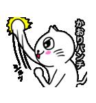 かおり専用カオリが使う用の名前スタンプ(個別スタンプ:35)
