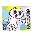 あき専用アキ限定のAKIが使う名前スタンプ(個別スタンプ:01)