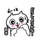 あき専用アキ限定のAKIが使う名前スタンプ(個別スタンプ:05)