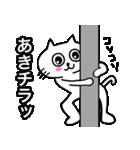 あき専用アキ限定のAKIが使う名前スタンプ(個別スタンプ:08)