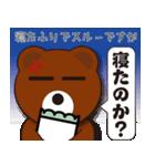 本音熊4 クマ出没注意!見つめちゃうぞ!(個別スタンプ:04)