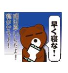 本音熊4 クマ出没注意!見つめちゃうぞ!(個別スタンプ:05)