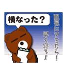 本音熊4 クマ出没注意!見つめちゃうぞ!(個別スタンプ:06)