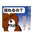 本音熊4 クマ出没注意!見つめちゃうぞ!(個別スタンプ:07)