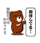 本音熊4 クマ出没注意!見つめちゃうぞ!(個別スタンプ:10)