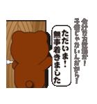 本音熊4 クマ出没注意!見つめちゃうぞ!(個別スタンプ:14)