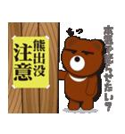 本音熊4 クマ出没注意!見つめちゃうぞ!(個別スタンプ:19)