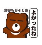 本音熊4 クマ出没注意!見つめちゃうぞ!(個別スタンプ:23)