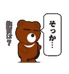 本音熊4 クマ出没注意!見つめちゃうぞ!(個別スタンプ:29)
