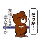 本音熊4 クマ出没注意!見つめちゃうぞ!(個別スタンプ:30)