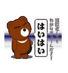 本音熊4 クマ出没注意!見つめちゃうぞ!(個別スタンプ:33)