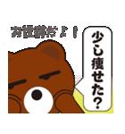 本音熊4 クマ出没注意!見つめちゃうぞ!(個別スタンプ:38)