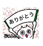 じゅんこ専用ジュンコが送る用名前スタンプ(個別スタンプ:02)