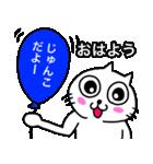 じゅんこ専用ジュンコが送る用名前スタンプ(個別スタンプ:05)