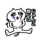 じゅんこ専用ジュンコが送る用名前スタンプ(個別スタンプ:08)