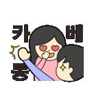 二人の韓国語1(個別スタンプ:03)