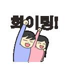 二人の韓国語1(個別スタンプ:23)